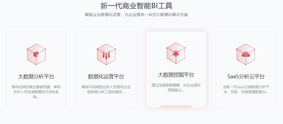 新一代商业智能bi工具.png